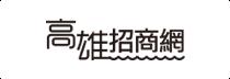 高雄招商網