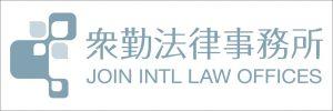 眾勤法律事務所