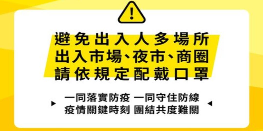 ⚠️ 市民注意 防疫升級 ⚠️