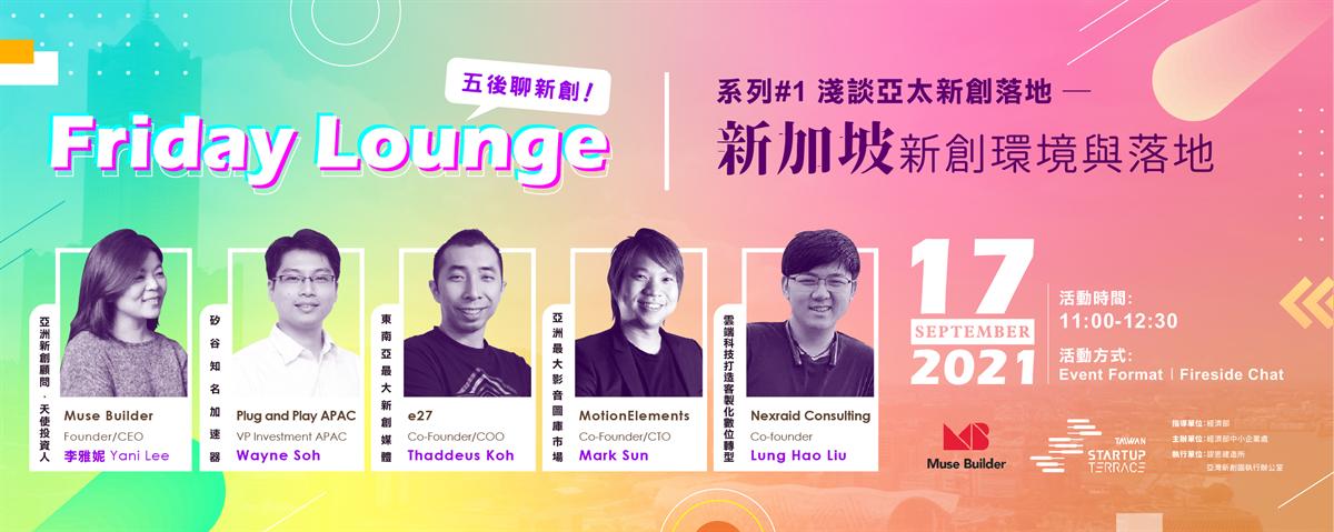 【活動轉知】『Friday Lounge 五後聊新創』系列#1 淺談亞太新創落地—新加坡新創環境與落地